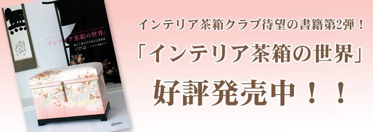 「インテリア茶箱の世界」好評発売中!