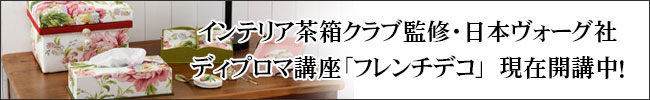 日本ヴォーグ社「フレンチデコ」現在開講中!
