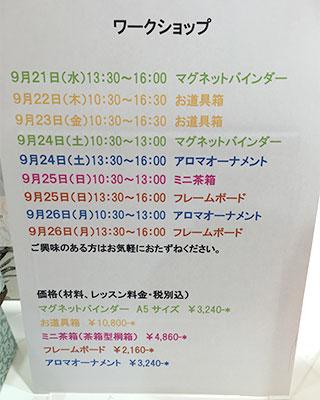 阪急うめだ本店「インテリア茶箱~生活に楽しく彩を~」