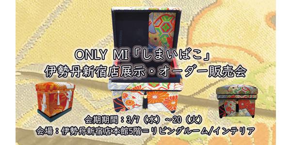 新宿伊勢丹top
